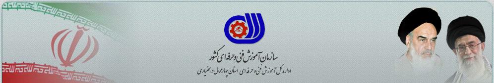 اداره کل آموزش فنی و حرفه ای استان چهارمحال و بختیاری